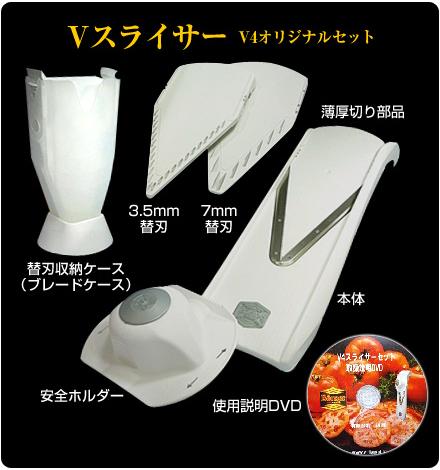 VスライサーV4オリジナルセット