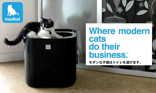 猫用トイレ ≪BOX型MODKATモドキャット≫ の画像