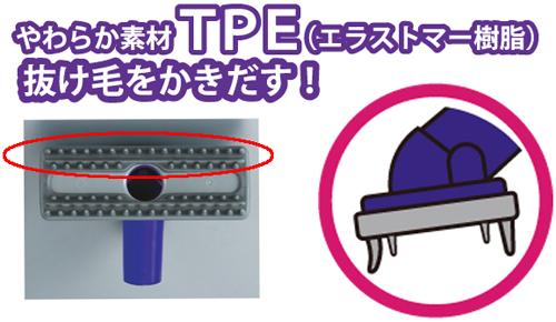 TPE(エストラマー樹脂)が抜け毛をかきだす