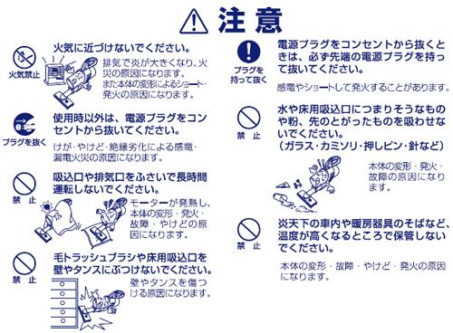 TWINBIRD 毛トラッシュ HC-E246W 安全上のご注意 注意