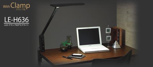 ツインバード LEDクランプ式デスクライト LE-H636B のイメージ