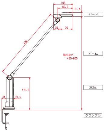セード・アーム・本体寸法図