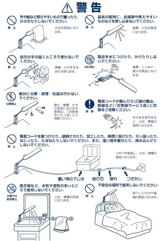 ツインバード LEDクランプ式デスクライト LE-H636B 警告