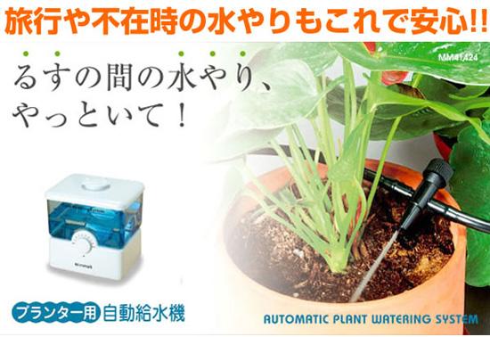 自動水遣り器