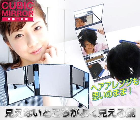卓上鏡 キュービックミラー