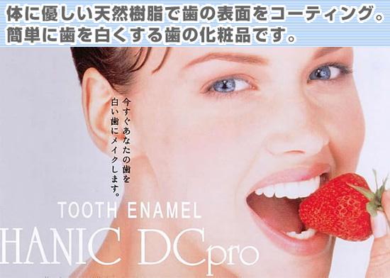 歯のマニキュア ハニックDC pro