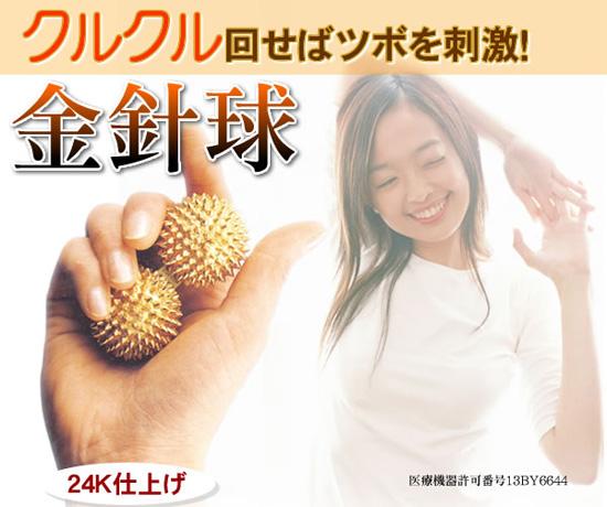 健康球「金針球」