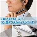 ペン型デジタル ボイスレコーダー