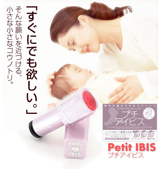 Petit IBIS プチアイビス