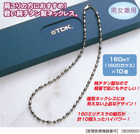TDK磁気ネックレス