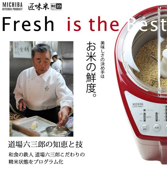道場六三郎プロデュースの匠味米