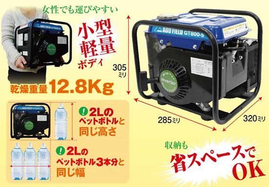 女性も運びやすい家庭用発電機