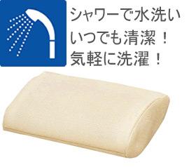 シャワーで水洗いできるエアーで枕