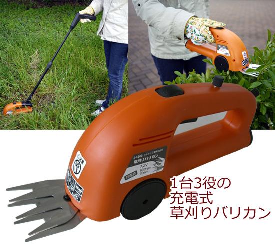 充電式草刈りバリカン