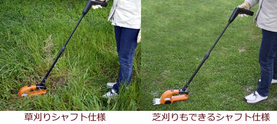 シャフトをつければ色々な場所の草刈りも可能な草刈りバリカン