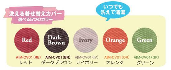 エアリーシェイプスマート専用カバーのカラー