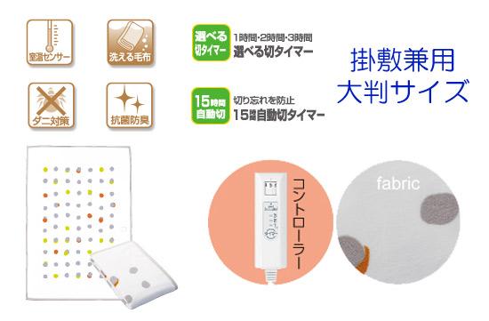 ユーイングの電気敷毛布の特長