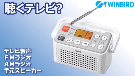 聴くテレビの手元スピーカー機能付3バンドラジオ