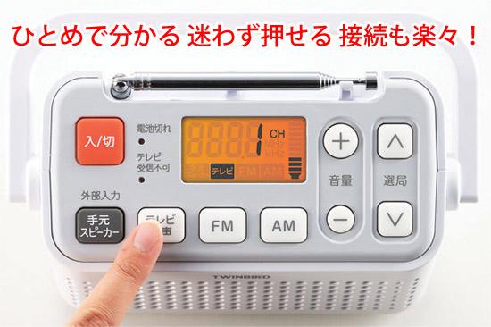 操作も簡単なワンセグラジオ
