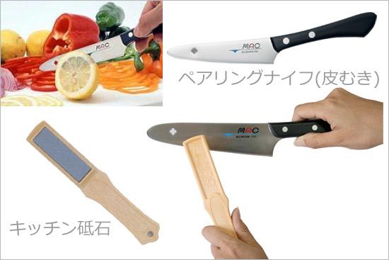 ペアリングナイフとキッチン砥石