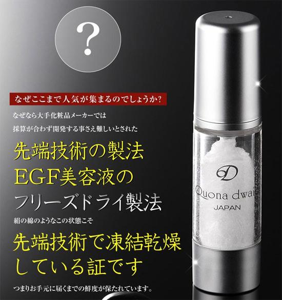 EGF美容液のクォーナドワイエ
