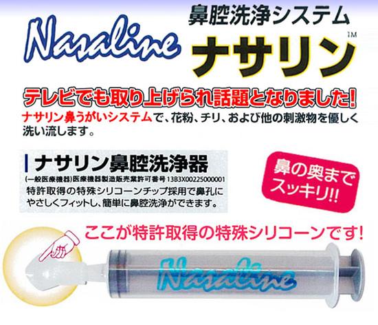 ナサリン鼻腔洗浄器