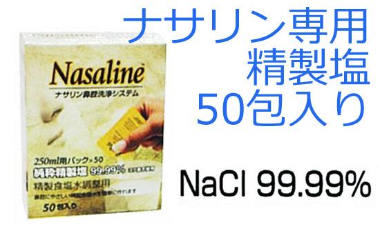 ナサリン専用精製塩