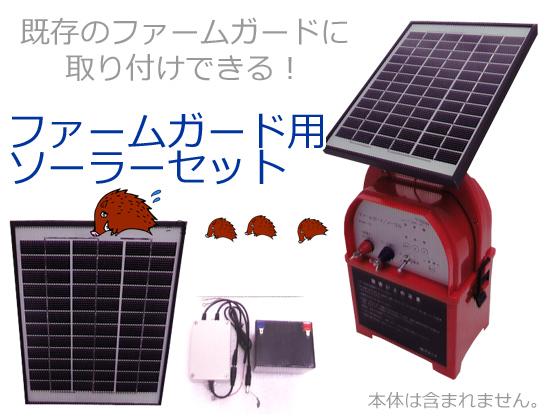 ソーラー式電気柵 ファームガード