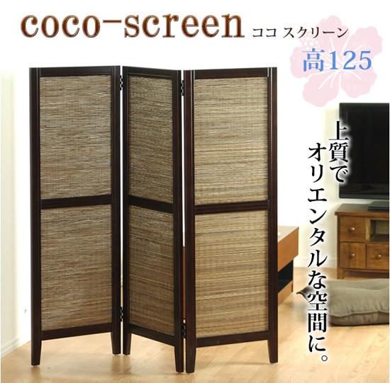 3連シェードのココスクリーン