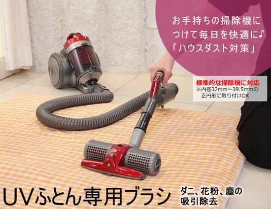 フカダック UVふとん専用ノズル SD-345