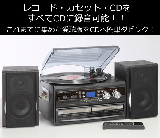 CDにコピーできるマルチプレーヤー