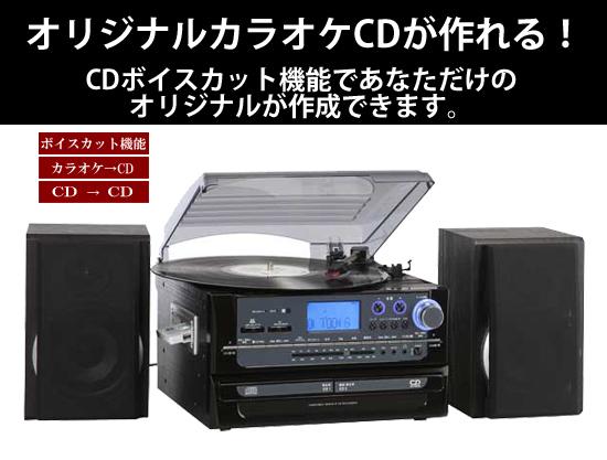 カラオケが録音できるCDコピープレーヤー