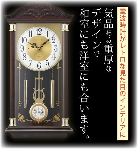 電波柱時計