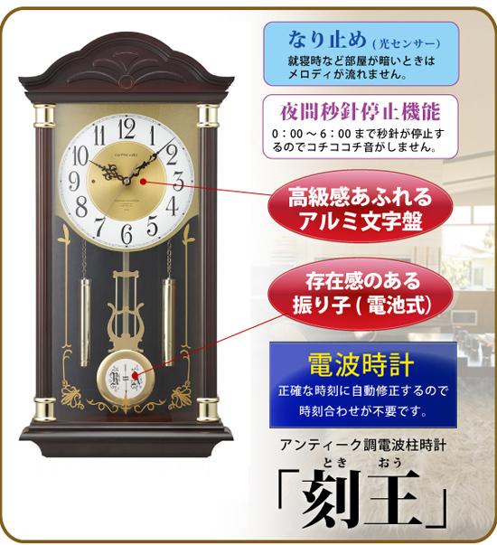 アンティーク調電波時計