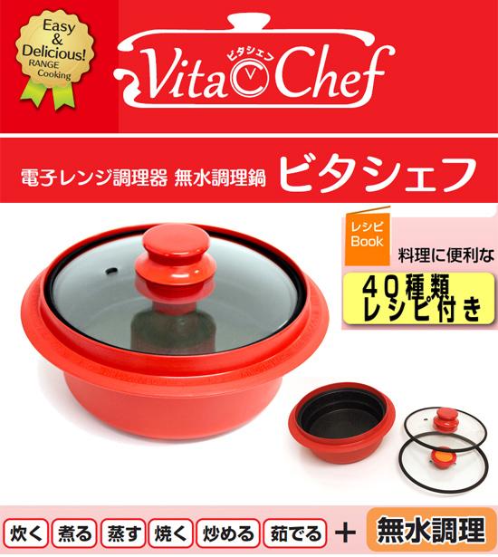 無水調理鍋 ビタシェフ