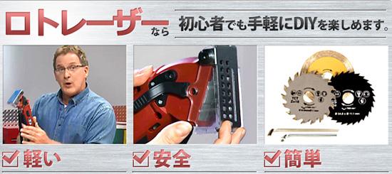 簡単に使用できる電動ノコギリ ロトレーザー
