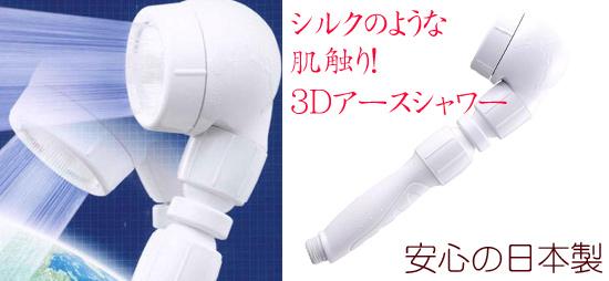 アラミック3Dアースシャワー
