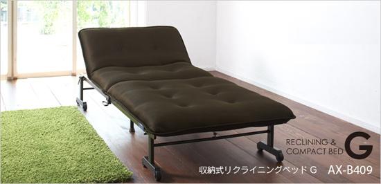 アテックスの折り畳みベッド