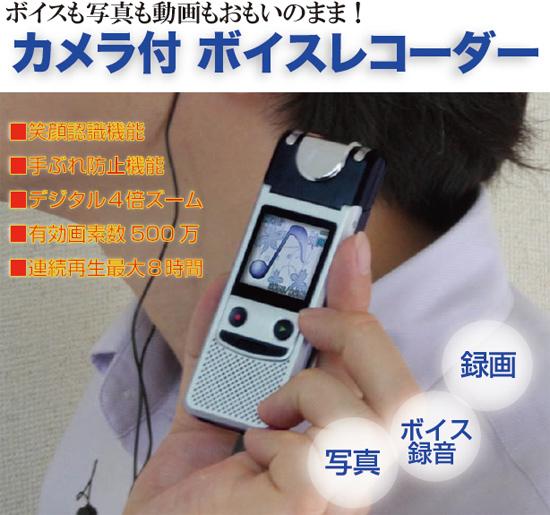 カメラ付きボイスレコーダーVR-029
