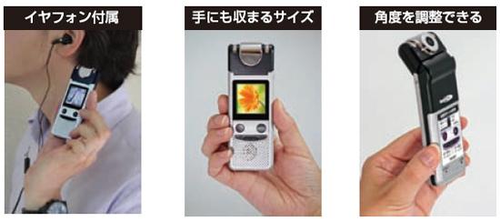 多彩な機能を持った動画カメラ付きボイスレコーダー