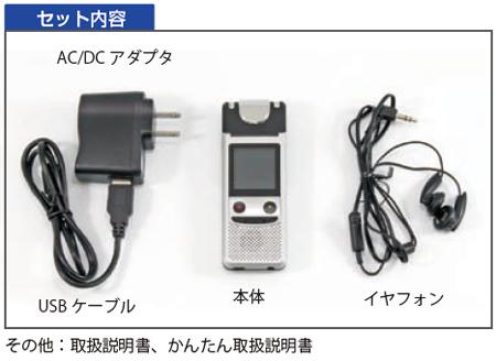 クマザキエイム カメラ付きボイスレコーダーのセット内容