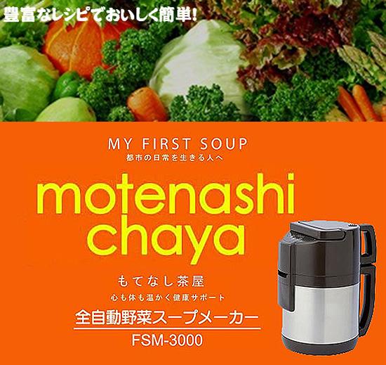 motenashi chaya