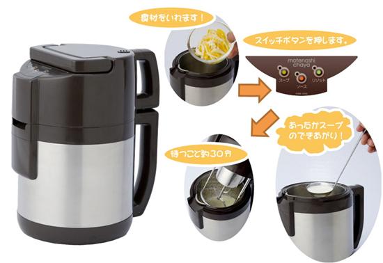 自動スープメーカー