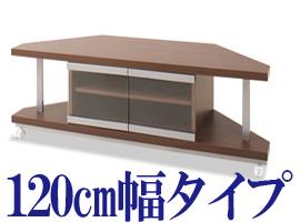120cmテレビボード
