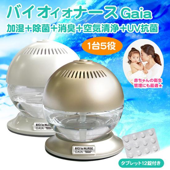空気洗浄器のバイオイオナースガイア
