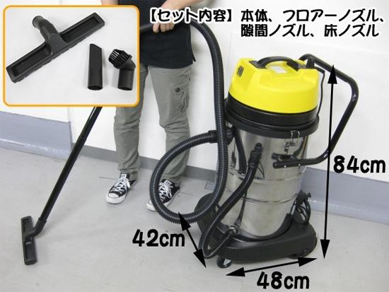 業務用掃除機のセット内容
