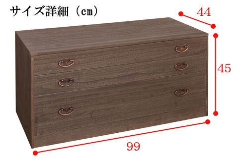 桐たんす3段のサイズ