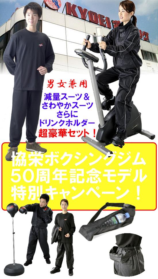 ボクサー式減量スーツ