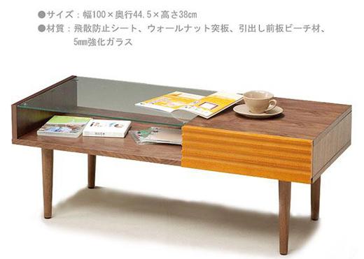 デザインローテーブル