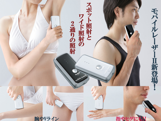 モバイル レーザー(家庭用レーザー脱毛器)